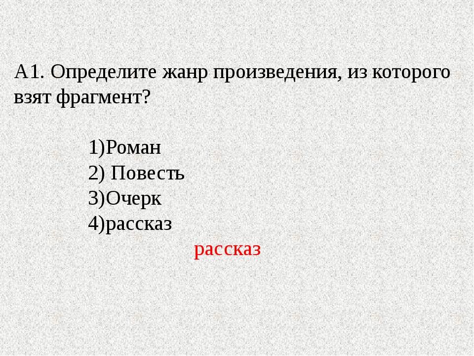 А1. Определите жанр произведения, из которого взят фрагмент? 1)Роман 2) Повес...