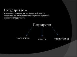 Государство – это особая организация политической власти, защищающая определе