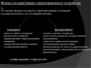 Форма государственно-территориального устройства – это элемент формы государс