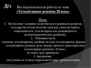 Д/з Исследовательская работа по теме «Тоталитарные режимы 20 века» План: Всту