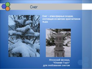 Снег Снег – атмосферные осадки, состоящие из мелких кристалликов льда. Япон