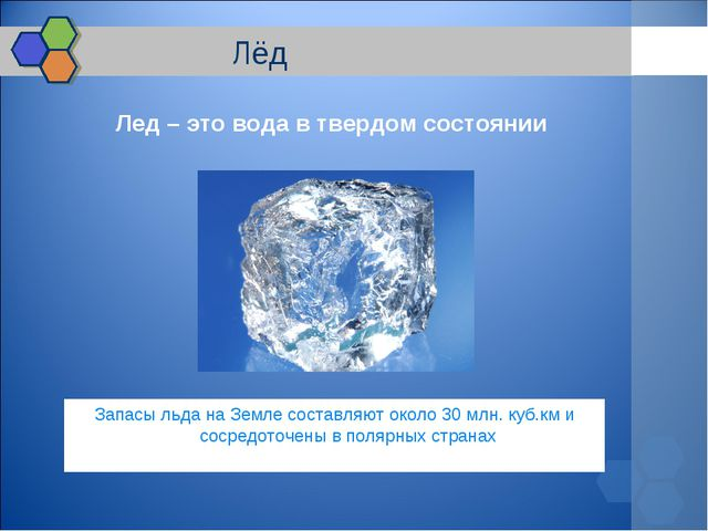 Лёд Запасы льда на Земле составляют около 30 млн. куб.км и сосредоточены в п...