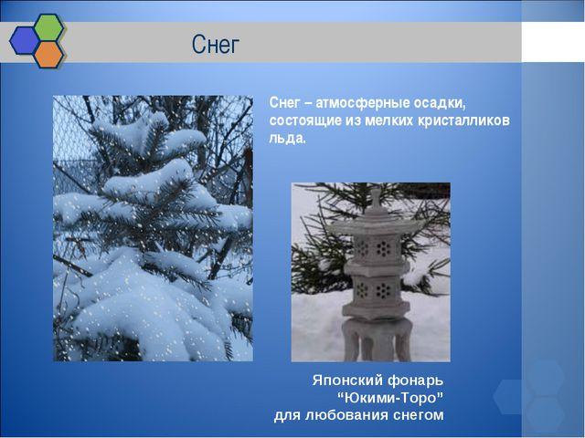 Снег Снег – атмосферные осадки, состоящие из мелких кристалликов льда. Япон...