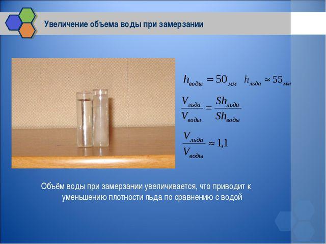 Увеличение объема воды при замерзании Объём воды при замерзании увеличивается...