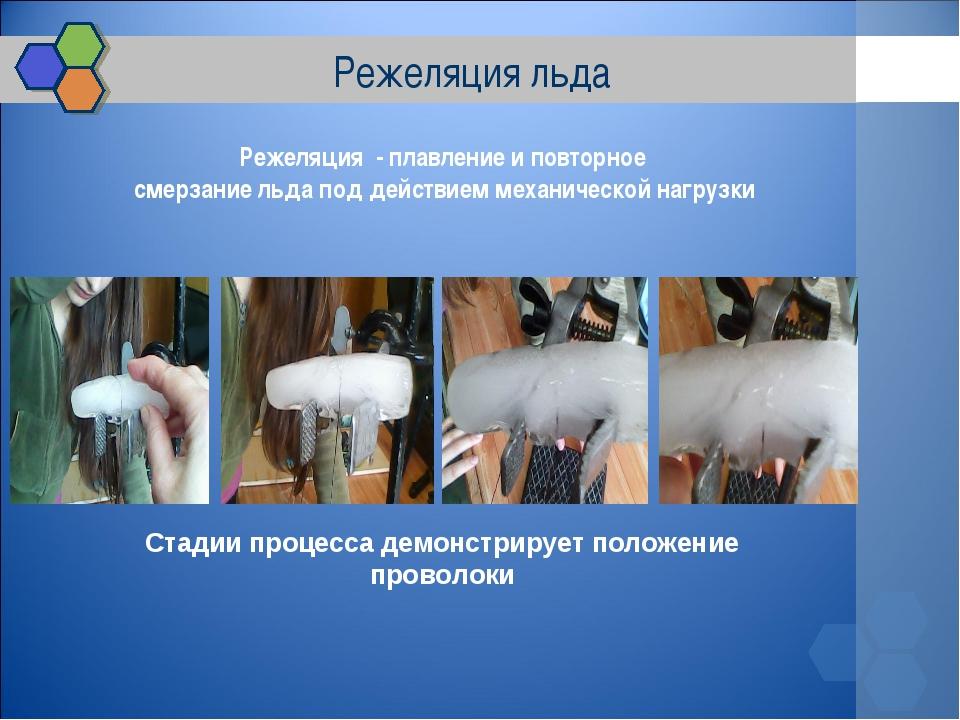 Режеляция льда Режеляция - плавление и повторное смерзание льда под действием...