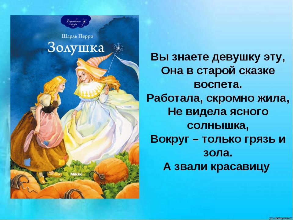 Литературная викторина по произведениям Шарля Перро