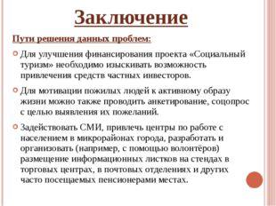 Заключение Пути решения данных проблем: Для улучшения финансирования проекта