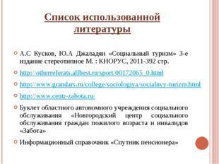 Список использованной литературы  А.С Кусков, Ю.А Джаладян «Социальный туриз