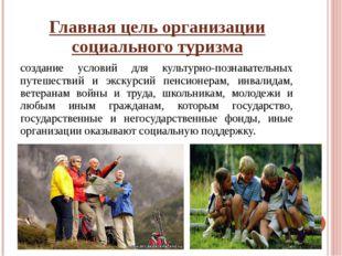 Главная цель организации социального туризма создание условий для культурно-п