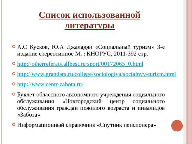 Список использованной литературы  А.С Кусков, Ю.А Джаладян «Социальный туриз...