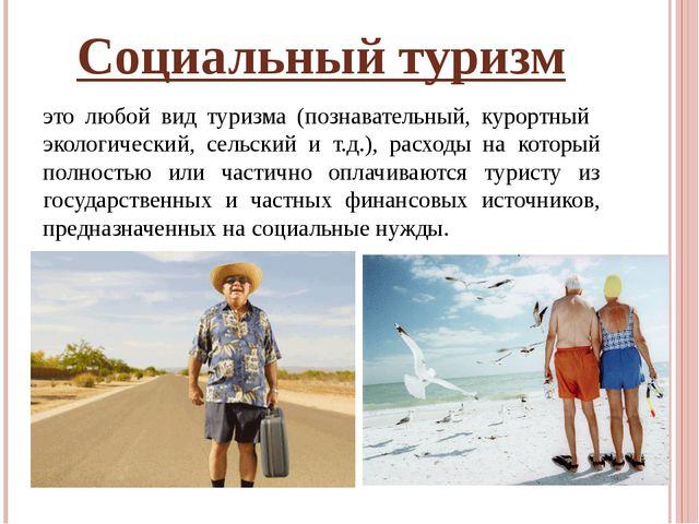 Социальный туризм это любой вид туризма (познавательный, курортный экологичес...