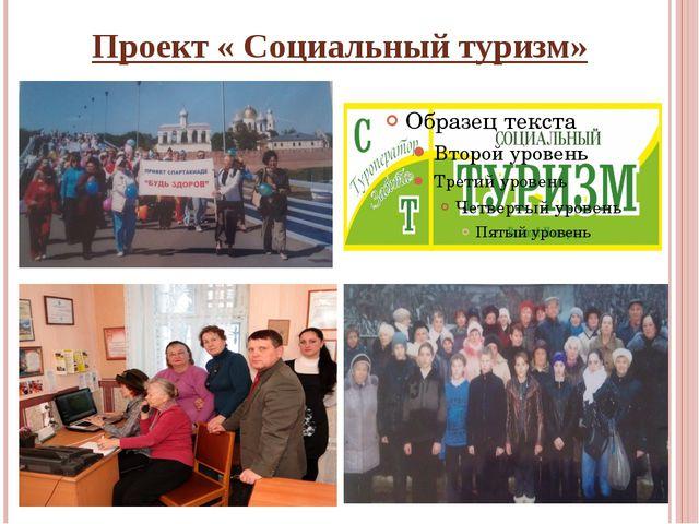 Проект « Социальный туризм»