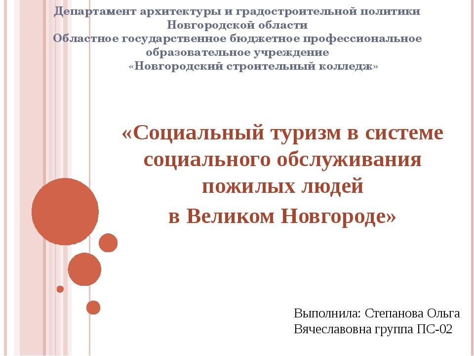 Департамент архитектуры и градостроительной политики Новгородской области Обл...