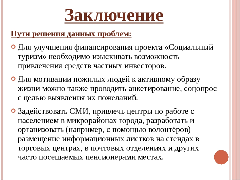 Заключение Пути решения данных проблем: Для улучшения финансирования проекта...