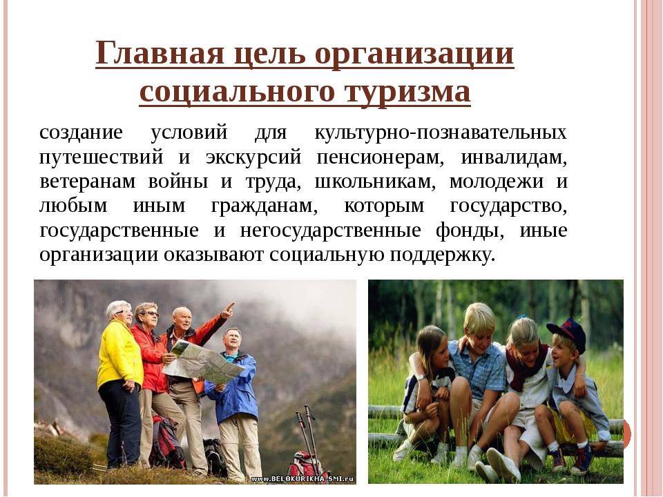 Главная цель организации социального туризма создание условий для культурно-п...