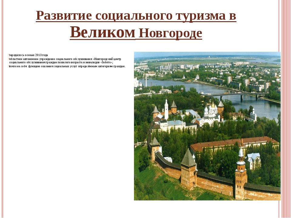Развитие социального туризма в Великом Новгороде зародилось осенью 2013 года...