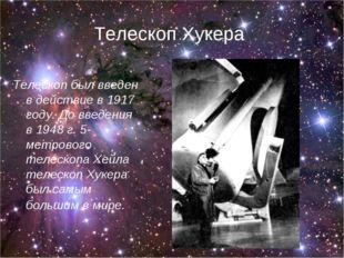 Телескоп Хукера Телескоп был введен в действие в 1917 году. До введения в 194