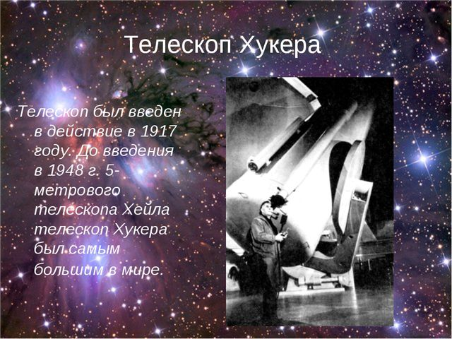 Телескоп Хукера Телескоп был введен в действие в 1917 году. До введения в 194...