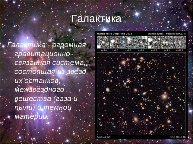 Галактика Галактика - огромная гравитационно-связанная система, состоящая из...
