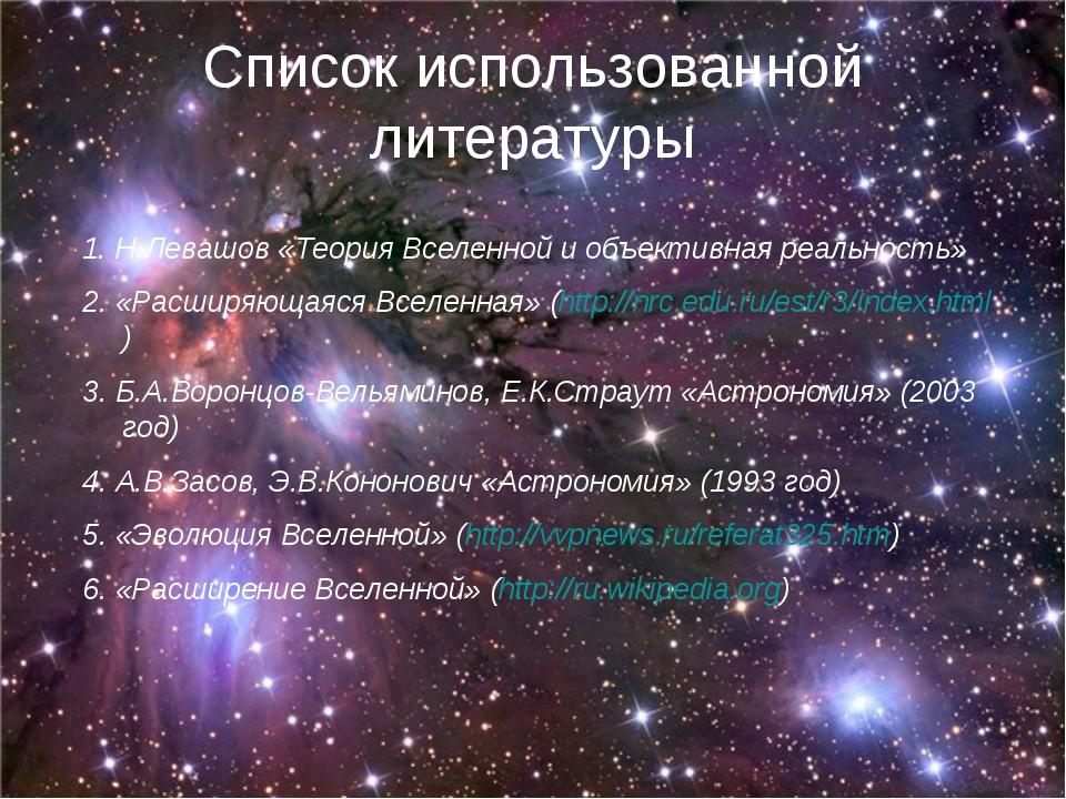 Список использованной литературы 1. Н.Левашов «Теория Вселенной и объективная...