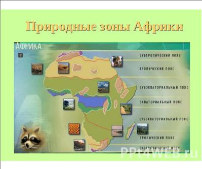 C:\Users\Роман\Desktop\Африка_1.png