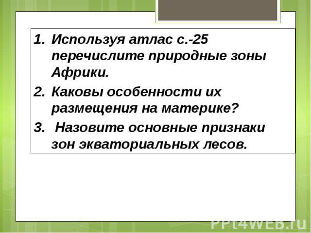 http://fs1.ppt4web.ru/images/1487/82905/640/img5.jpg