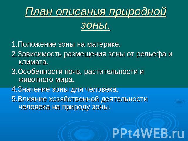 http://ppt4web.ru/images/73/5542/640/img14.jpg