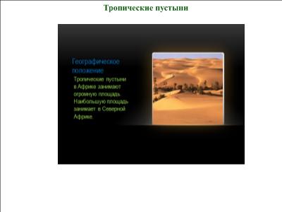 C:\Users\Роман\Desktop\Африка_9.png