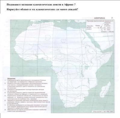 C:\Users\Роман\Desktop\Африка_2.png