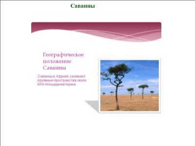 C:\Users\Роман\Desktop\Африка_7.png