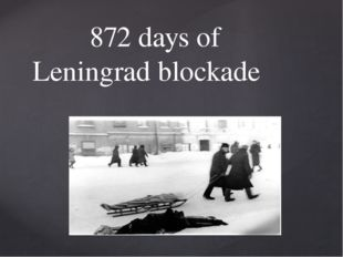 872 days of Leningrad blockade {