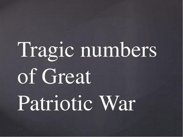 Tragic numbers of Great Patriotic War