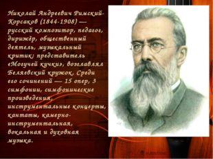 Николай Андреевич Римский-Корсаков (1844-1908) — русский композитор, педагог,
