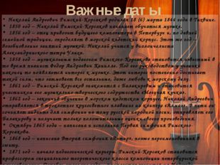 Важные даты Николай Андреевич Римский-Корсаков родился 18 (6) марта 1844 года