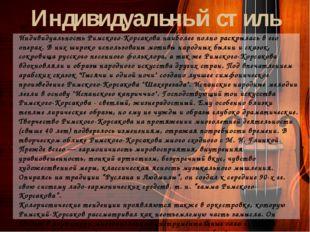 Индивидуальный стиль Индивидуальность Римского-Корсакова наиболее полно раскр
