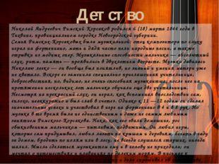 Детство Николай Андреевич Римский-Корсаков родился 6 (18) марта 1844 года в Т