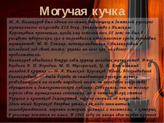 Могучая кучка М. А. Балакирев был одним из самых выдающихся деятелей русского...