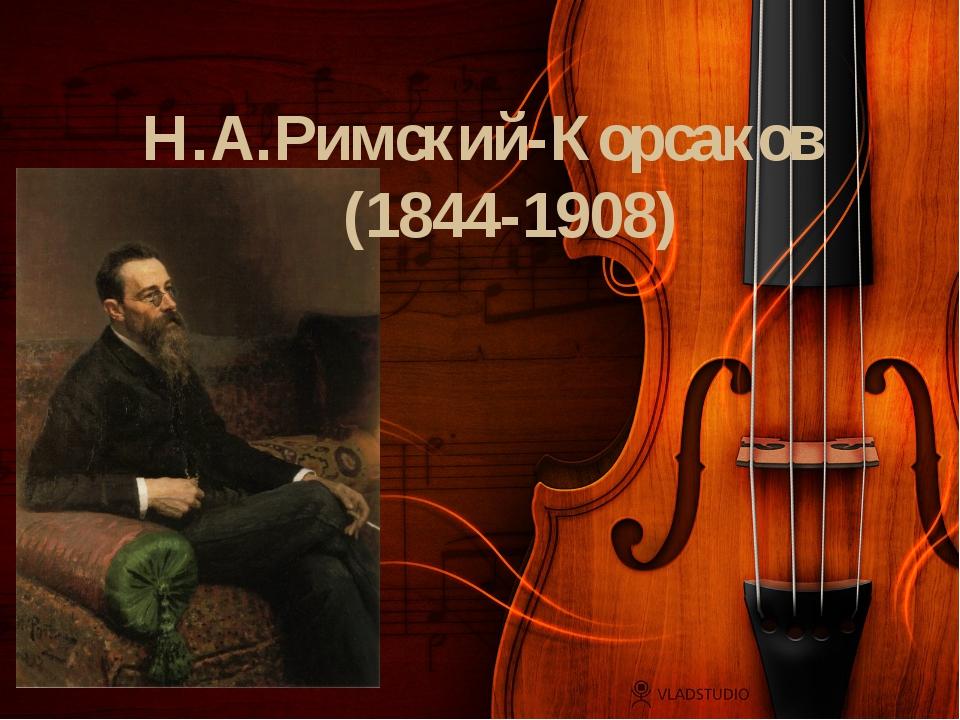 Н.А.Римский-Корсаков (1844-1908)