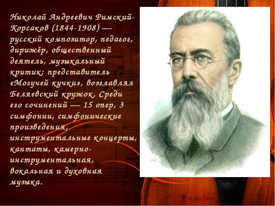 Николай Андреевич Римский-Корсаков (1844-1908) — русский композитор, педагог,...