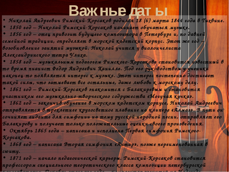 Важные даты Николай Андреевич Римский-Корсаков родился 18 (6) марта 1844 года...