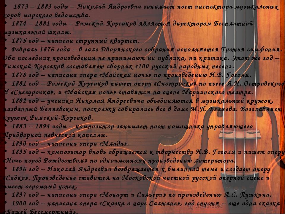 1873 – 1883 годы – Николай Андреевич занимает пост инспектора музыкальных хо...