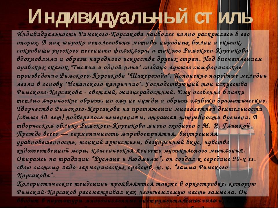 Индивидуальный стиль Индивидуальность Римского-Корсакова наиболее полно раскр...