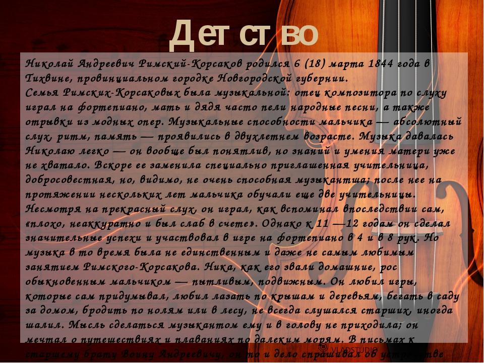 Детство Николай Андреевич Римский-Корсаков родился 6 (18) марта 1844 года в Т...