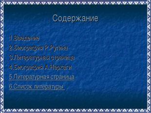 Содержание 1.Введение 2.Биография Р.Ругина 3.Литературная страница 4.Биографи