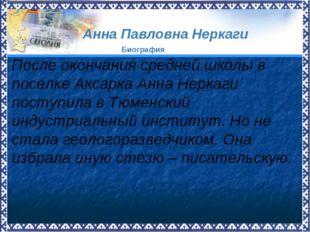 После окончания средней школы в поселке Аксарка Анна Неркаги поступила в Тюм