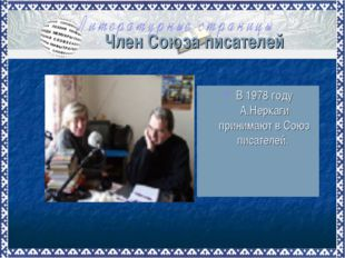 Член Союза писателей В 1978 году А.Неркаги принимают в Союз писателей.