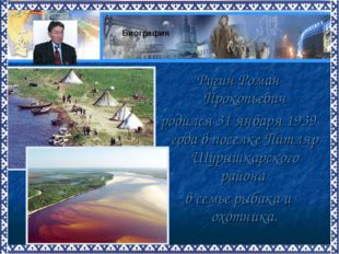 Ругин Роман Прокопьевич родился 31 января 1939 года в поселке Питляр Шурышкар