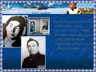 Здесь родились и выросли знаменитые поэты и писатели Севера – Иван Истомин,