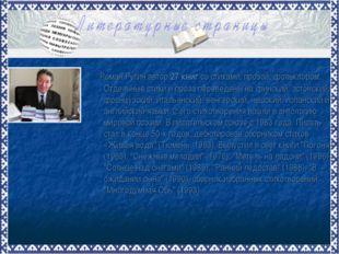 Роман Ругин автор 27 книг со стихами, прозой, фольклором. Отдельные стихи и
