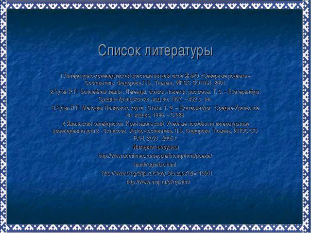 Список литературы 1.Литературно-краеведческая хрестоматия для школ ЯНАО «Севе...